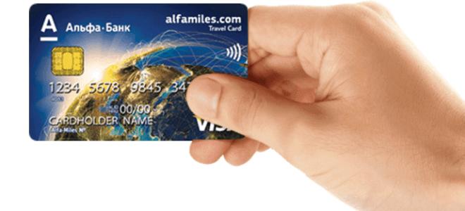 Альфа-Банк карта с кэшбэком: условия и хитрости
