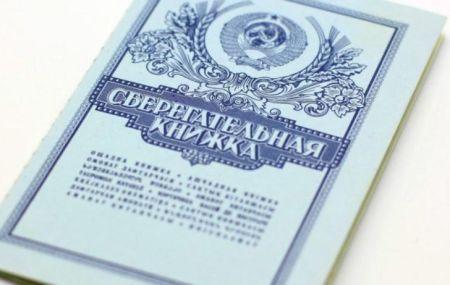 Как перевести деньги с книжки Сбербанк на карту Сбербанк Онлайн?