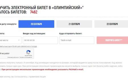 Как зарегистрировать код на www.golosa2018.ru и получить билеты на концерт