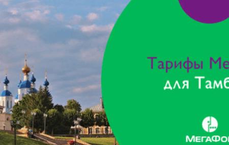 Тарифы Мегафон Тамбов и Тамбовская область в 2020 году