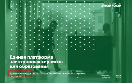Знай-Бай электронный дневник школьника в Беларуси