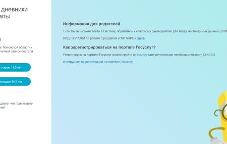 Веб образование school.72to.ru электронный журнал и дневник