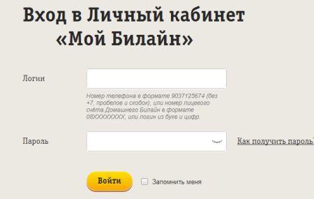 Beeline личный кабинет – вход по номеру телефона без пароля и логина на официальный сайт