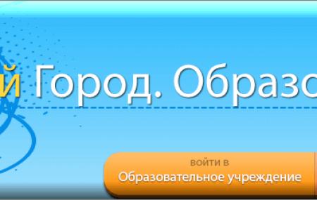 Сетевой город Ульяновск и Ульяновская область – электронный дневник «sgo.cit73.ru»