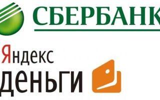 Сколько времени идут деньги с кошелька Яндекс деньги на карту Сбербанка