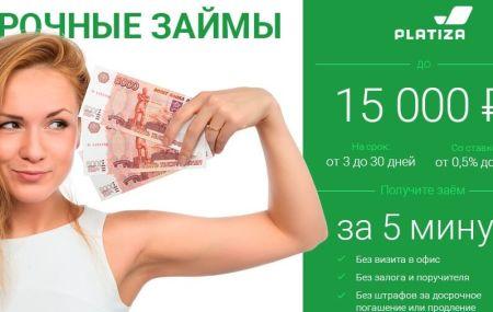 Платиза личный кабинет – войти в сервис онлайн займов