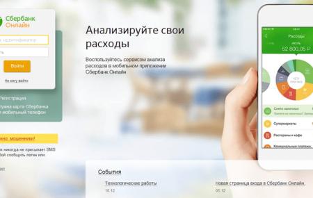 Сбербанк Онлайн – вход в систему для физических лиц по номеру телефона через официальный сайт