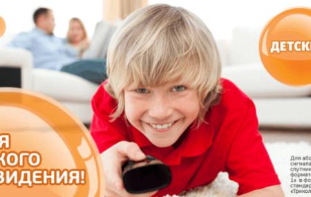 Как подключить пакет «Детский» на Триколор ТВ: описание тарифа