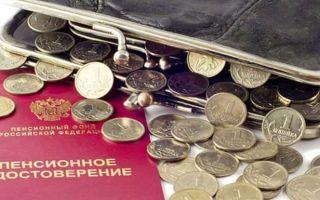 Пенсионный возраст в России с 2019 года: последние новости на сегодня и таблица выхода на пенсию