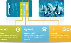 Карта Тройка: тарифы и стоимость в 2021 году – метро единый на 60 поездок