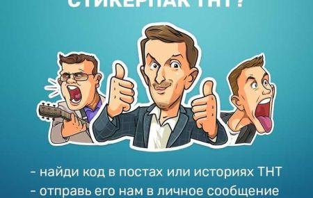 Как получить стикеры ТНТ в ВК – бесплатный промокод