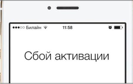 Сбой активации iPhone 4/4s/5/5s/6/6s/7/X – причины и что делать?