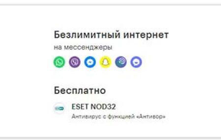 Тарифы Мегафон Самара и Самарская область в 2021 году