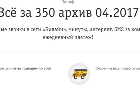 Тариф Билайн «Все за 350»: подробное описание