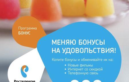 Как получить промокод Ростелеком: программа бонус в 2021 году