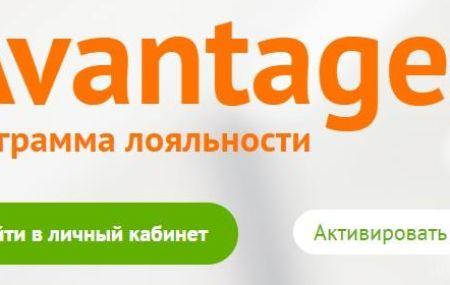 Avantageclub.ru активировать и зарегистрировать карту «Улыбка Радуги» от Авантаж