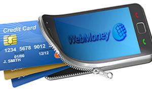 Как положить деньги на Вебмани через телефон и можно ли это сделать