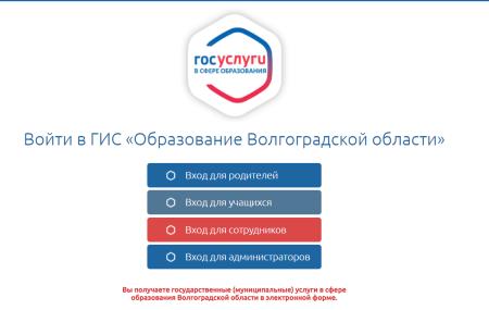 Сетевой город Волгоград и Волгоградская область – электронный дневник и журнал
