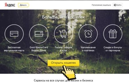 Как с МТС перевести деньги на Яндекс Кошелек