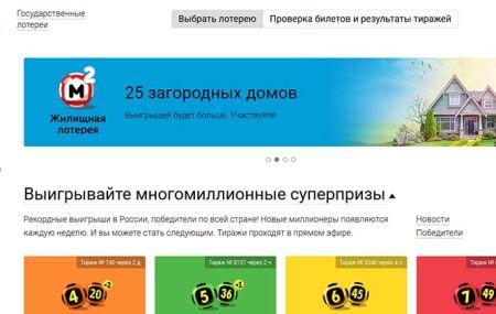 www.stoloto.ru – проверить билет «Русское лото» по номеру билета и тиражу