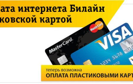 Как оплатить телефон и интернет Билайн банковской картой: способы