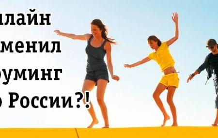 Билайн отменил роуминг по России 2021 – число отмены