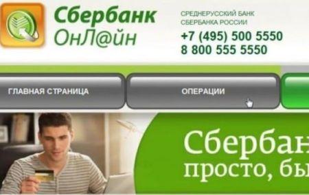 Как сменить пароль на Сбербанк Онлайн на свой?
