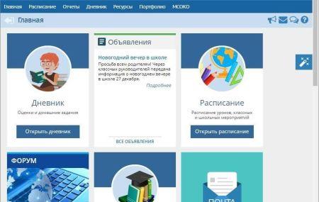 Сетевой город Мордовия и Саранск – электронный дневник и журнал