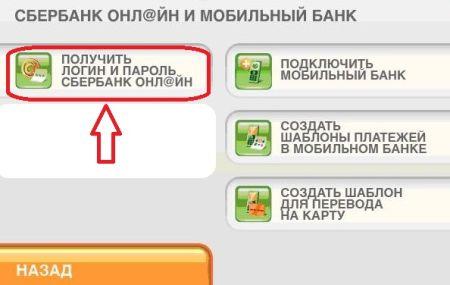 Как восстановить логин и пароль в Сбербанк Онлайн, если забыл: различные способы