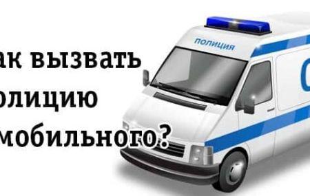 Как позвонить с Билайна в полицию по мобильному телефону по короткому номеру?