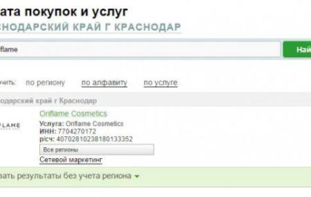 Как оплатить заказ Орифлейм через Сбербанк Онлайн: пошаговая инструкция