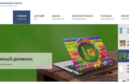 Электронный журнал Пенза: Барс Веб-образование