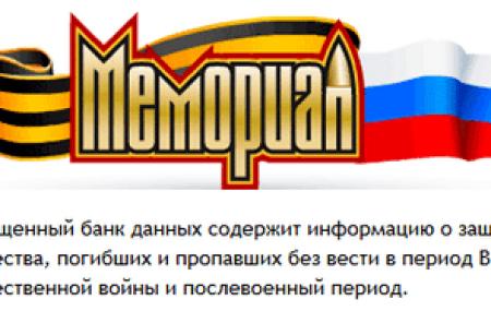 Obd-memorial.ru – сайт мемориал поиск участников ВОВ по фамилии