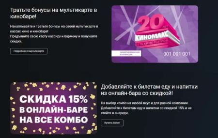 Как активировать карту Киномакс на «kinomax.ru»