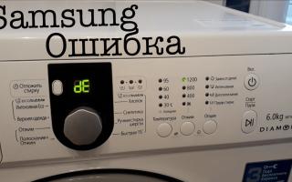 Стиральная машина Самсунг показывает ошибку DE: что означает, как исправить