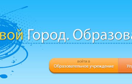 Сетевой город Краснодар и Краснодарский край – электронный дневник и журнал