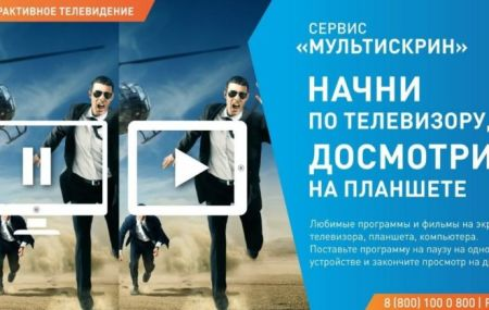 Сервис zabava ru Ростелеком на компьютере бесплатно