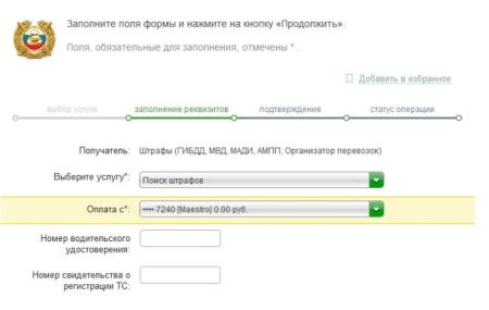 Как заплатить штраф ГИБДД через Сбербанк онлайн?