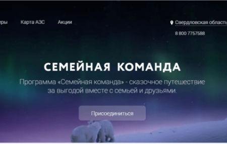 Активация карты Роснефть «Cемейная команда»