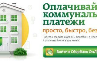 Оплата коммунальных услуг через «Сбербанк – Онлайн»