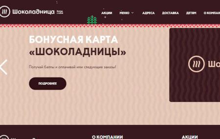 Регистрация карты «Шоколадница» на www.shoko.ru