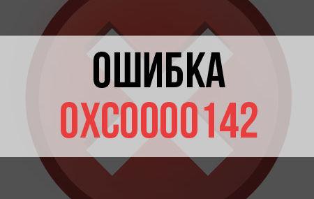 «Ошибка при запуске приложения 0xc0000142» – причины и как исправить?