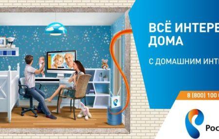 Тарифы Ростелеком на домашний интернет в 2019 году: подробный обзор