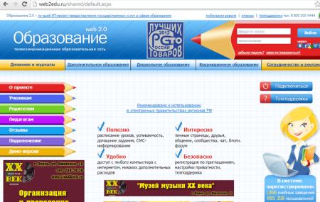 Web2edu.ru электронный журнал и дневник Пермь и Пермский край