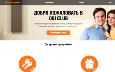 Активация карты Оби Клуб на www.obiclub.ru