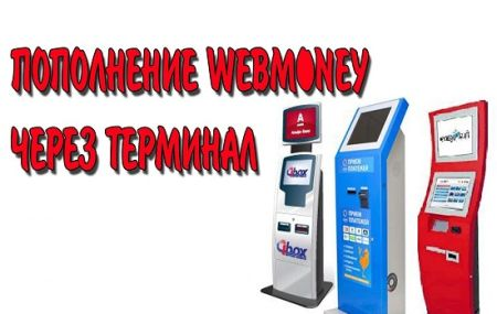 Как положить деньги на счет кошелька Webmoney через терминал