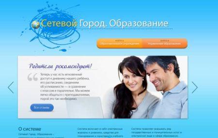 Сетевой город образование Магнитогорск