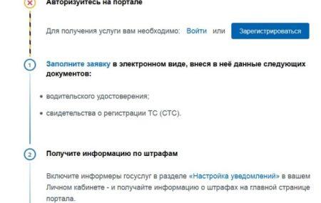 Проверка штрафов ГИБДД по водительскому удостоверению бесплатно онлайн