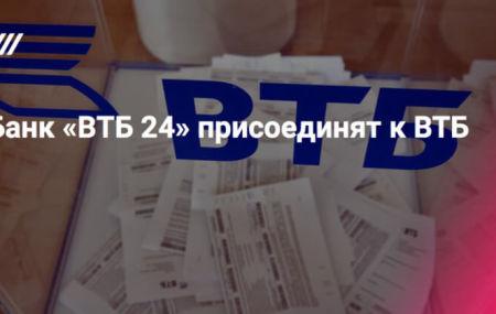 Что будет с ВТБ 24 после слияния с ВТБ: последние новости