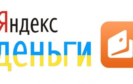 Как положить деньги на кошелек Яндекс деньги в Украине